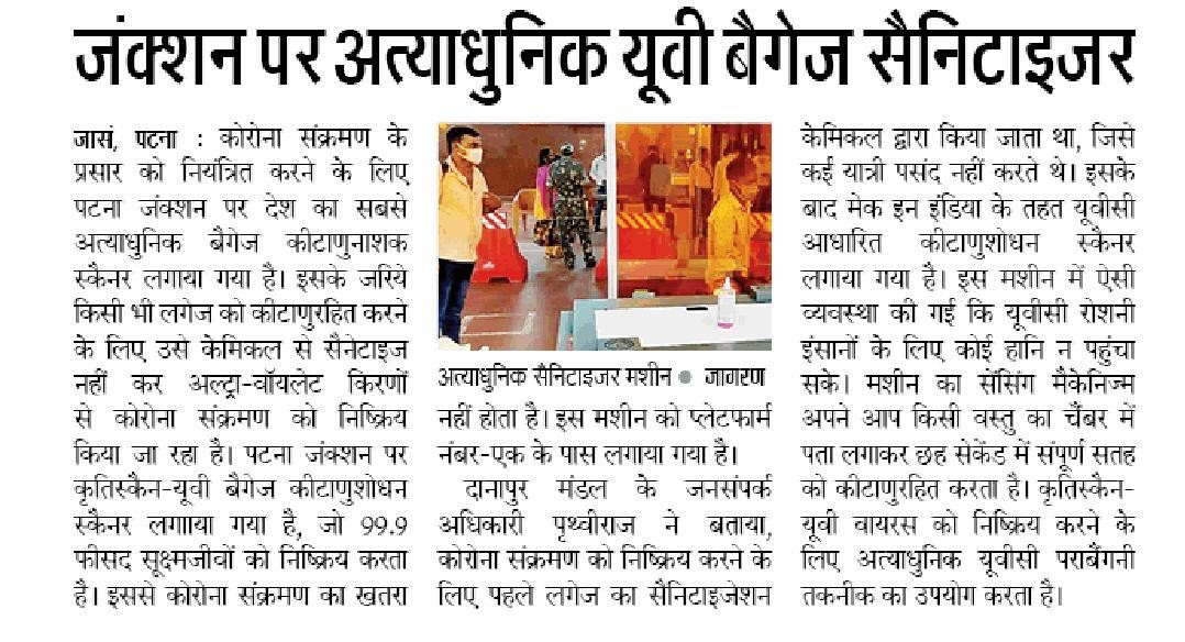 Dainik Jagran covers installation of KritiScan UV, an UV-C based baggage disinfection system