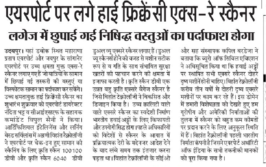 Dainik Navjyoti covers Advanced X-ray scanners installed at Udaipur Airport airport
