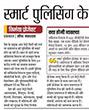 Dainik Jagran, Prayagraj covers a story on how Ranchi streets are save with installation of sensor camera's