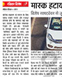 Dainik Jagran covers a story on how video camera's on road can detect if you are not wearing mask in car