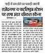 Dainik Baskar covers our Under Vehicle Scanning System (UVSS) installation at Rajendra Nagar & Patliputra station in Patna