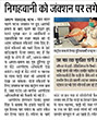 Dainik Jagran, Patna covers our product story - installation of UVSS at Patna Junction
